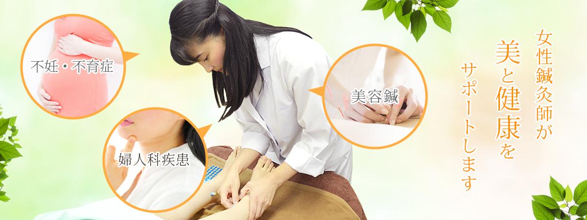 日本古来の伝統治療「鍼灸」で、健康に美しく。
